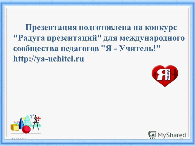 Презентация подготовлена на конкурс Радуга презентаций для международного сообщества педагогов Я - Учитель! http://ya-uchitel.ru 11.08.201523