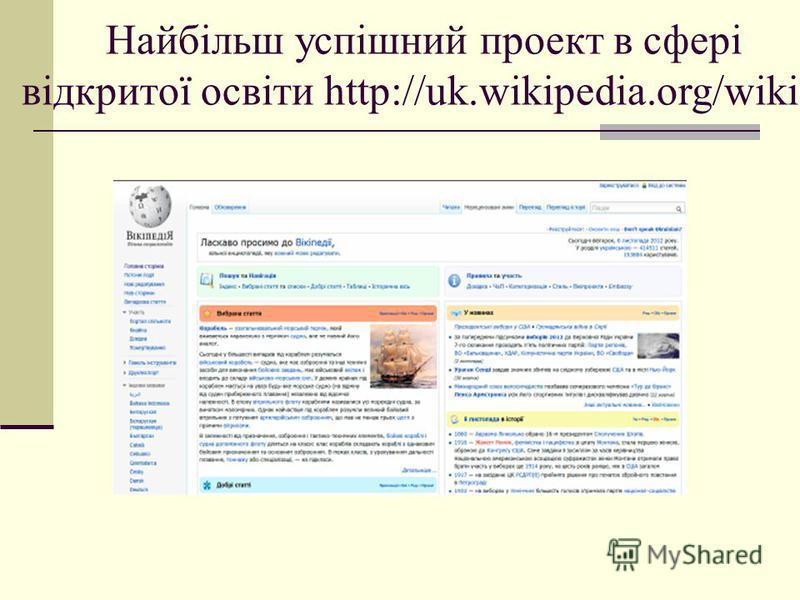 Найбільш успішний проект в сфері відкритої освіти http://uk.wikipedia.org/wikі