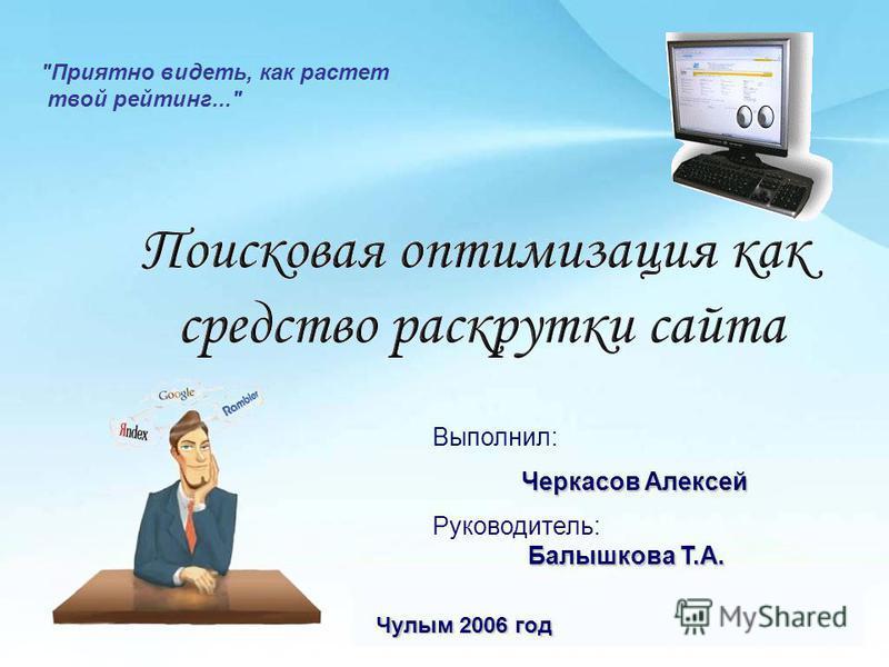 Приятно видеть, как растет твой рейтинг... Выполнил: Черкасов Алексей Балышкова Т.А. Руководитель: Балышкова Т.А. Чулым 2006 год