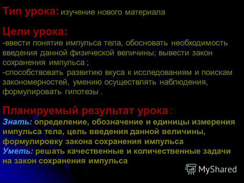 Компьютерный урок А втор работы: Жигунов Сергей Николаевич, учитель физики МОУ «Протасовская СОШ» «Импульс тела. Закон сохранения импульса»