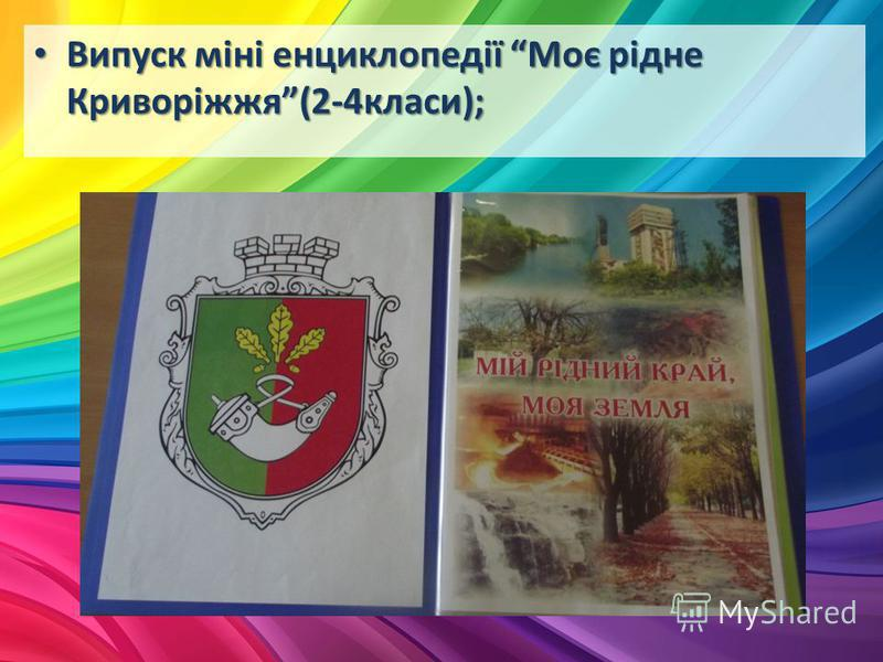 Випуск міні енциклопедії Моє рідне Криворіжжя(2-4класи); Випуск міні енциклопедії Моє рідне Криворіжжя(2-4класи);