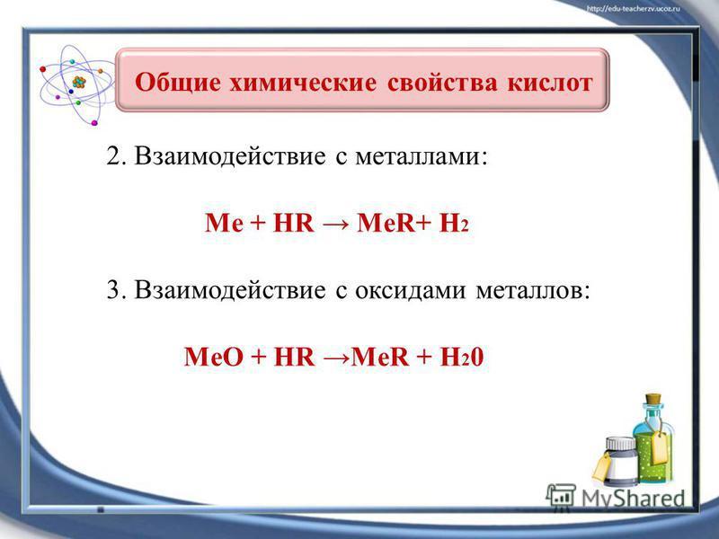 Общие химические свойства кислот 2. Взаимодействие с металлами: Me + HR MeR+ H 2 3. Взаимодействие с оксидами металлов: MeO + HR MeR + H 2 0