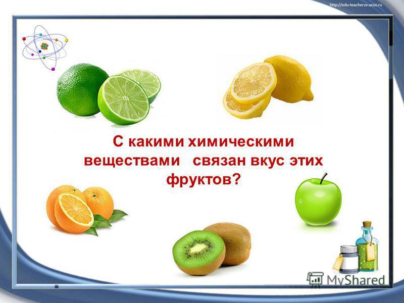 С какими химическими веществами связан вкус этих фруктов?