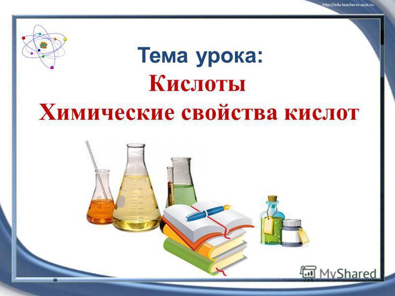 Тема урока: Кислоты Химические свойства кислот