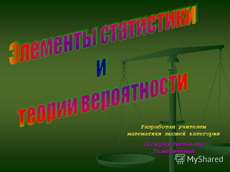 Разработан учителем математики высшей категории Шакула Татьяной Тимофеевной