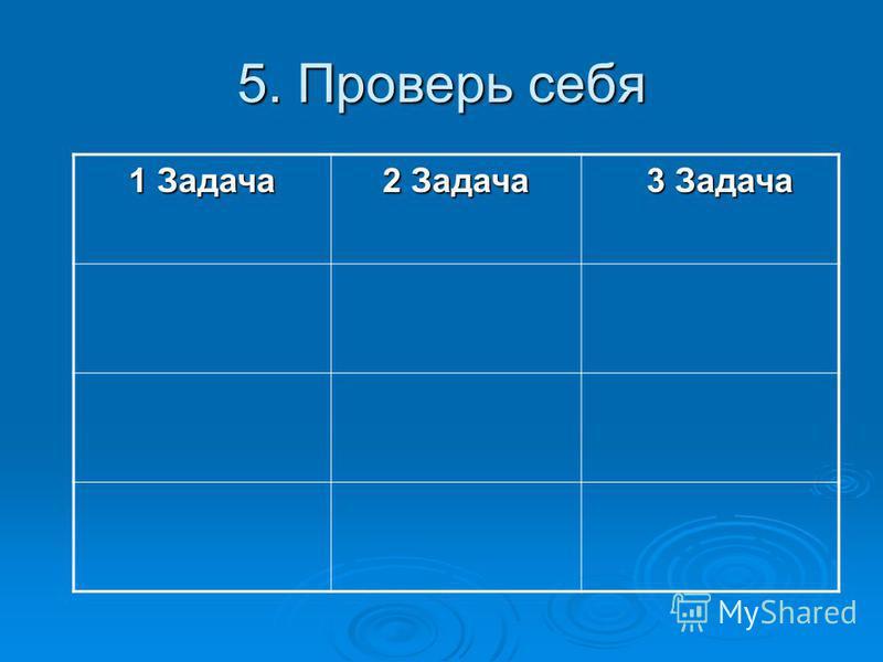 5. Проверь себя 1 Задача 2 Задача 3 Задача 3 Задача