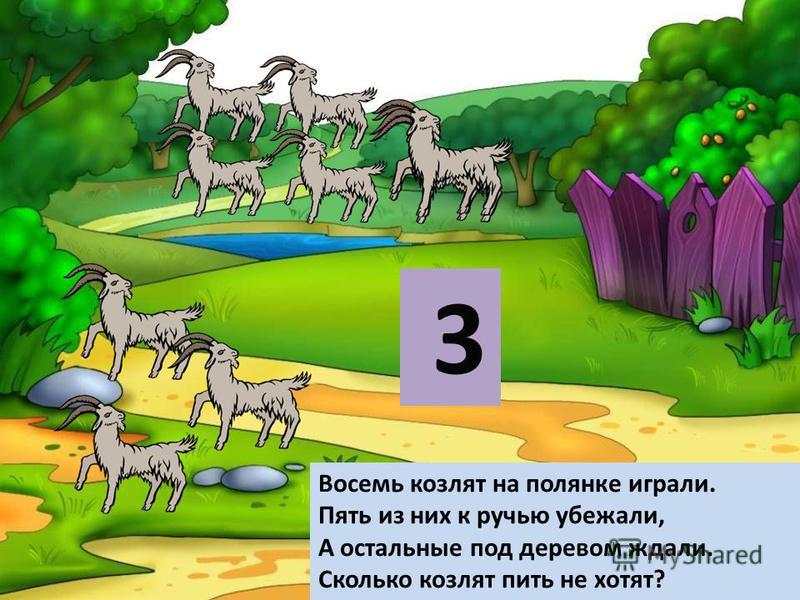 Семь веселых лягушат по тропинке прыгали, лапками дрыгали. Три из них устали очень и присели на обочине. Сколько лягушат прыгать дальше хотят?