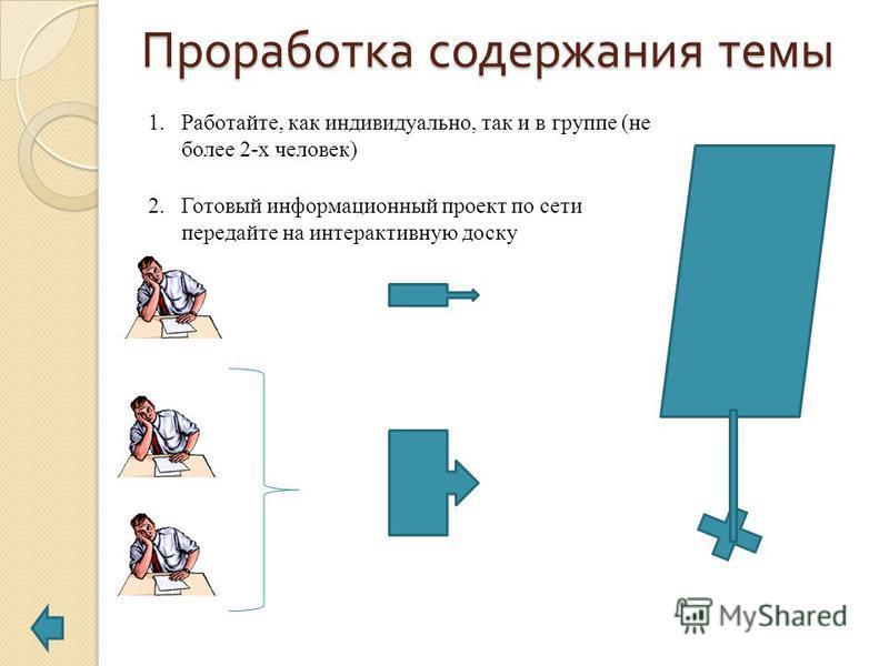 Проработка содержания темы 1.Работайте, как индивидуально, так и в группе (не более 2-х человек) 2. Готовый информационный проект по сети передайте на интерактивную доску