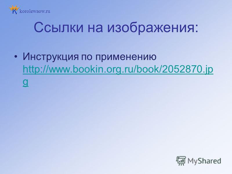 korolewaow.ru Ссылки на изображения: Инструкция по применению http://www.bookin.org.ru/book/2052870. jp g http://www.bookin.org.ru/book/2052870. jp g