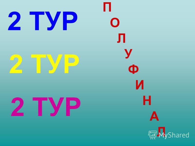 2 ТУР П О Л У Ф И Н А Л