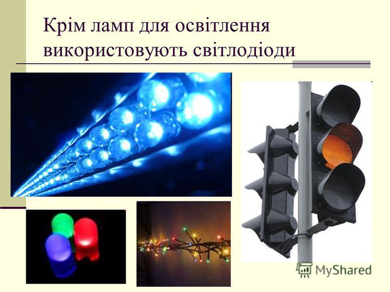 Крім ламп для освітлення використовують світлодіоди
