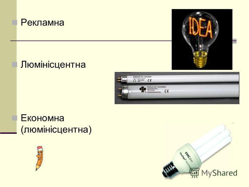Рекламна Люмінісцентна Економна (люмінісцентна)
