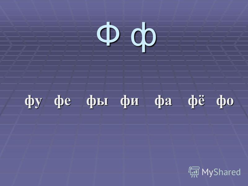 Ф ф Всем известно без подсказки, Буква Ф, как ключ из сказки, Никогда его у нас Не отнимет Карабас.