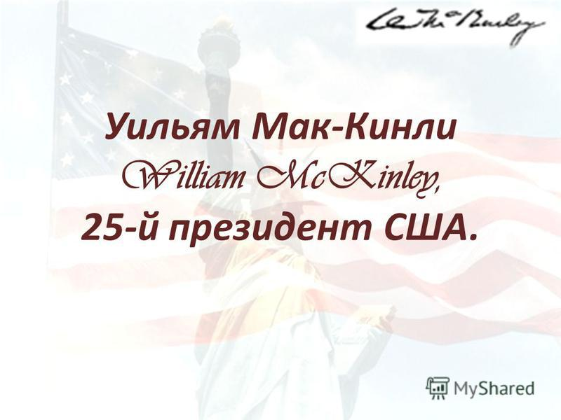 Уильям Мак-Кинли William McKinley, 25-й президент США.