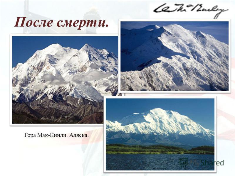 После смерти. Гора Мак-Кинли. Аляска.