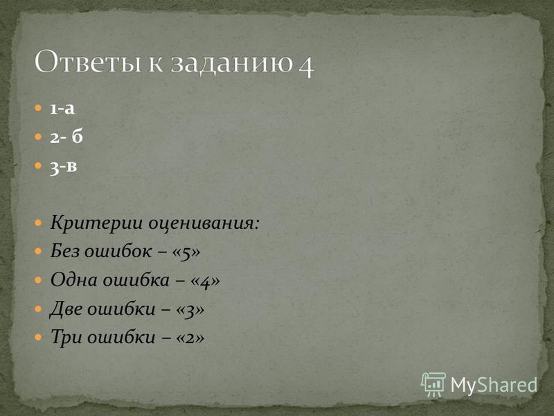 1-а 2- б 3-в Критерии оценивания: Без ошибок – «5» Одна ошибка – «4» Две ошибки – «3» Три ошибки – «2»