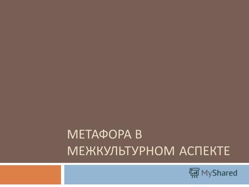 МЕТАФОРА В МЕЖКУЛЬТУРНОМ АСПЕКТЕ