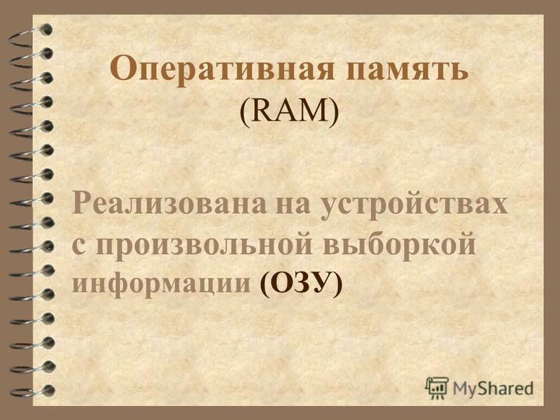 Оперативная память (RAM) Реализована на устройствах с произвольной выборкой информации (ОЗУ)