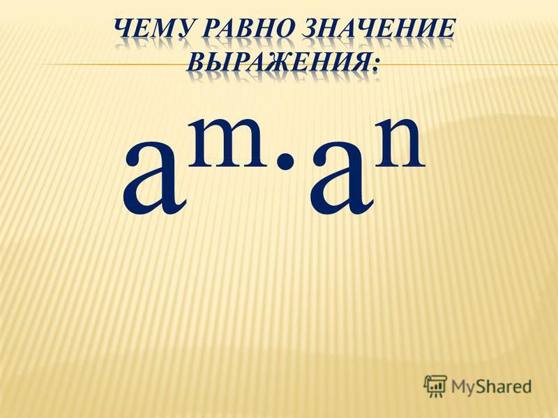 amаnamаn