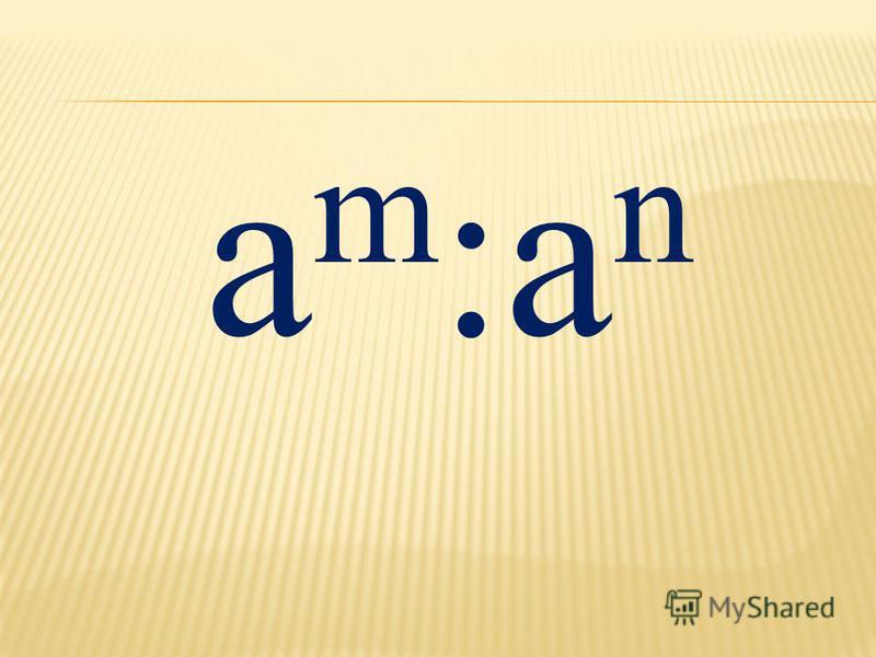 am:an am:an