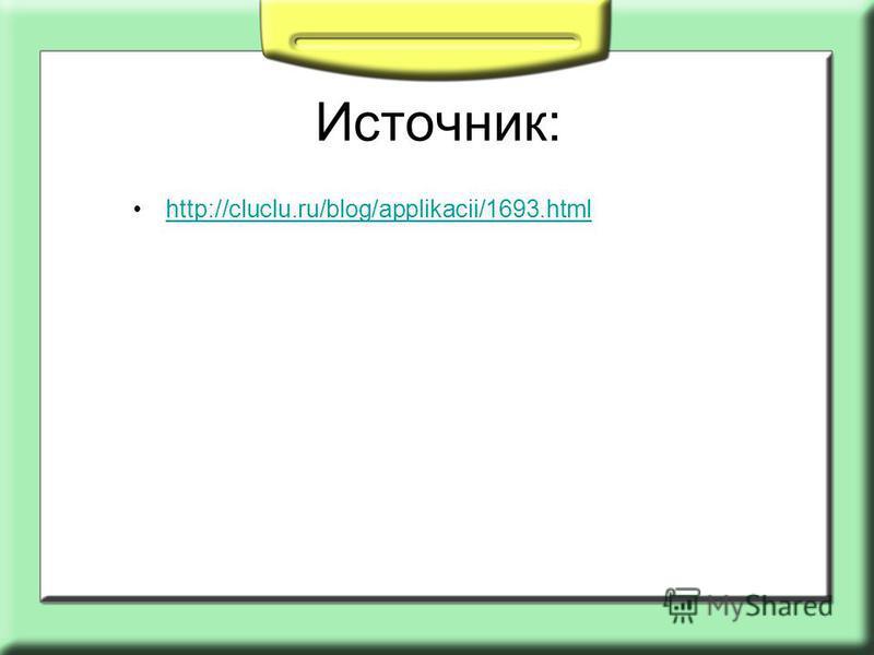 Источник: http://cluclu.ru/blog/applikacii/1693.html