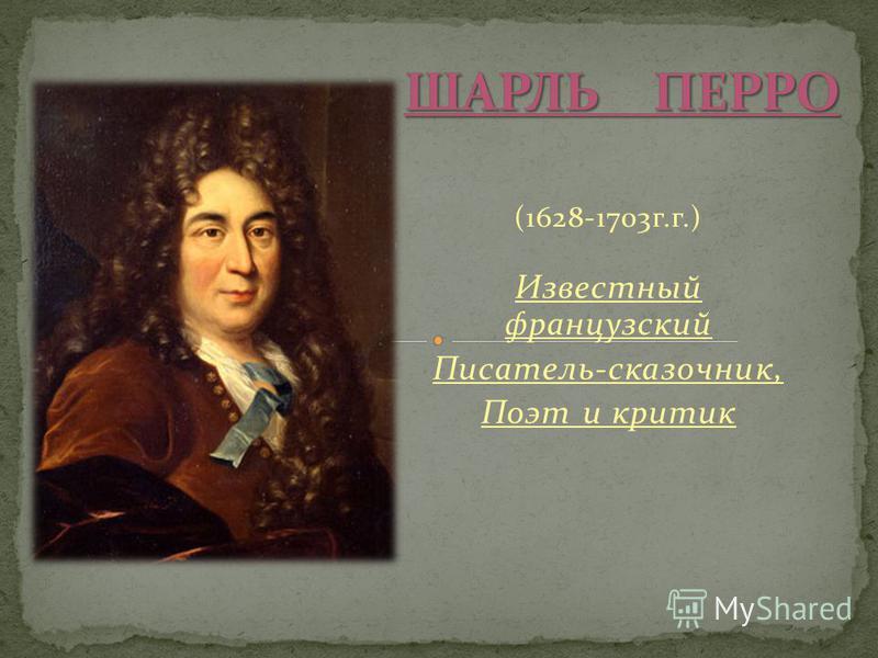 (1628-1703 г.г.) Известный французский Писатель-сказочник, Поэт и критик