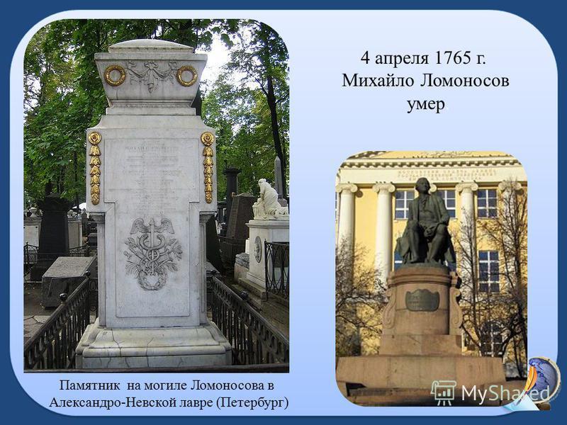 Памятник на могиле Ломоносова в Александро-Невской лавре (Петербург) 4 апреля 1765 г. Михайло Ломоносов умер.