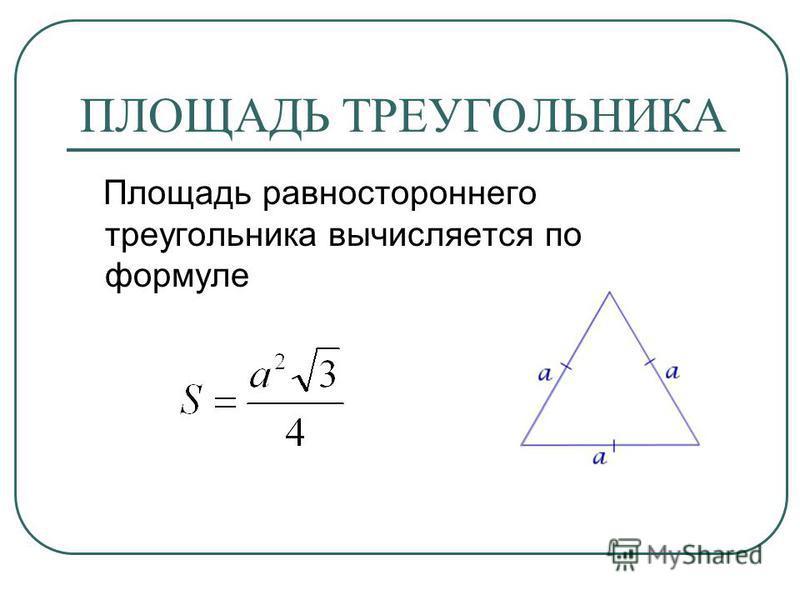 ПЛОЩАДЬ ТРЕУГОЛЬНИКА Площадь равностороннего треугольника вычисляется по формуле
