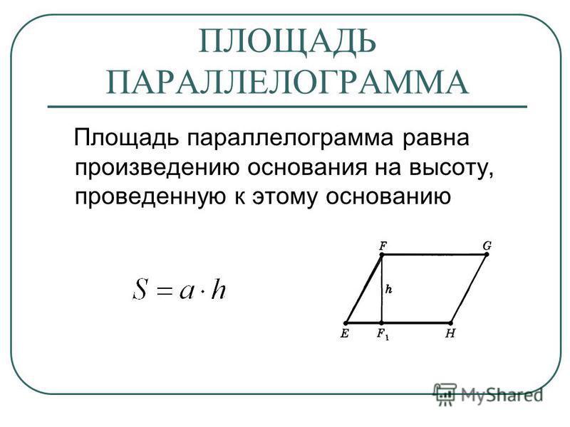 ПЛОЩАДЬ ПАРАЛЛЕЛОГРАММА Площадь параллелограмма равна произведению основания на высоту, проведенную к этому основанию