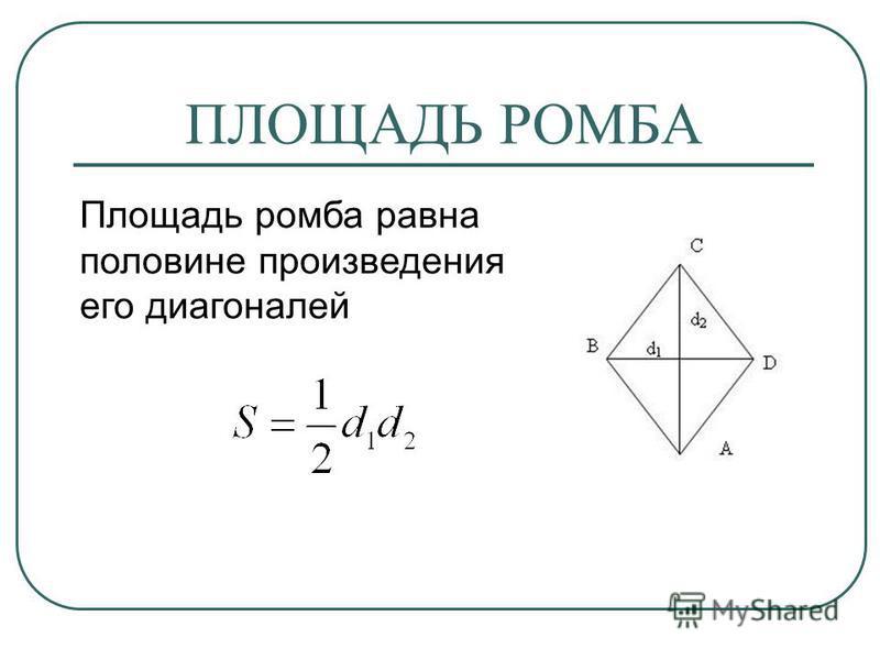 ПЛОЩАДЬ РОМБА Площадь ромба равна половине произведения его диагоналей