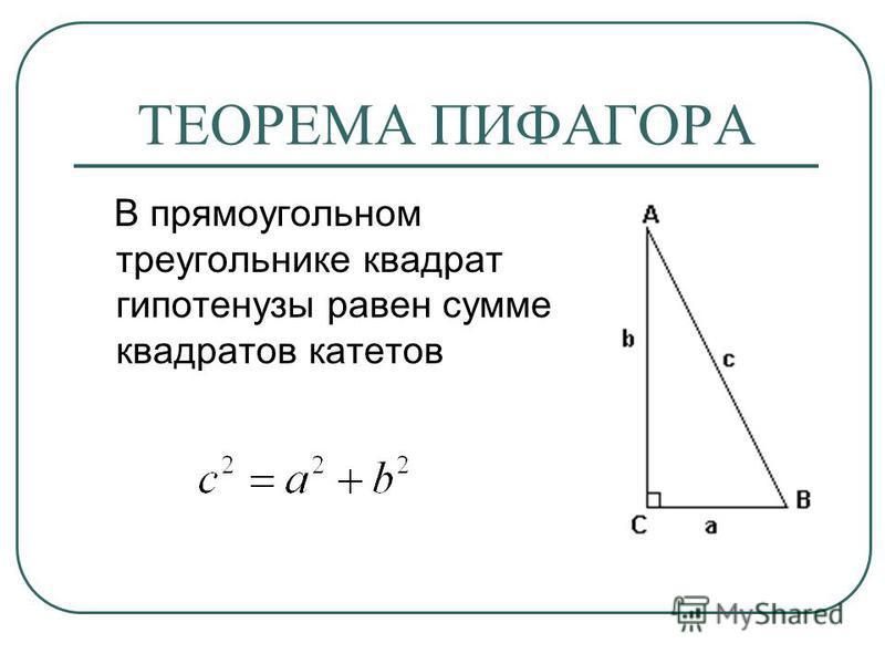 ТЕОРЕМА ПИФАГОРА В прямоугольном треугольнике квадрат гипотенузы равен сумме квадратов катетов