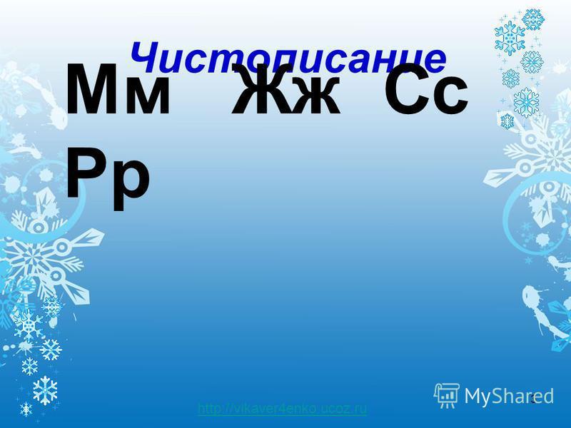 Чистописание Мм Жж Сс Рр 3 http://vikaver4enko.ucoz.ru