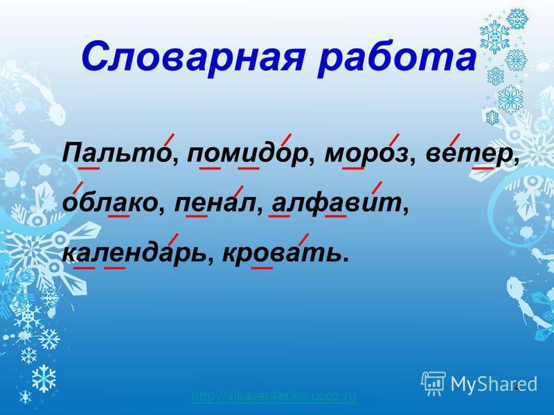 Словарная работа Пальто, помидор, мороз, ветер, облако, пенал, алфавит, календарь, кровать. 4 http://vikaver4enko.ucoz.ru