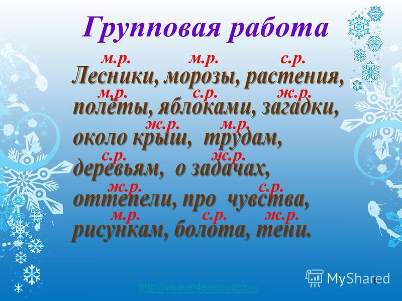 Групповая работа 8 м.р. с.р. м.р.с.р.ж.р. м.р. с.р.ж.р. с.р. м.р.с.р.ж.р. http://vikaver4enko.ucoz.ru