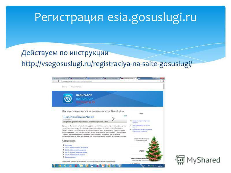 Действуем по инструкции http://vsegosuslugi.ru/registraciya-na-saite-gosuslugi/ Регистрация esia.gosuslugi.ru