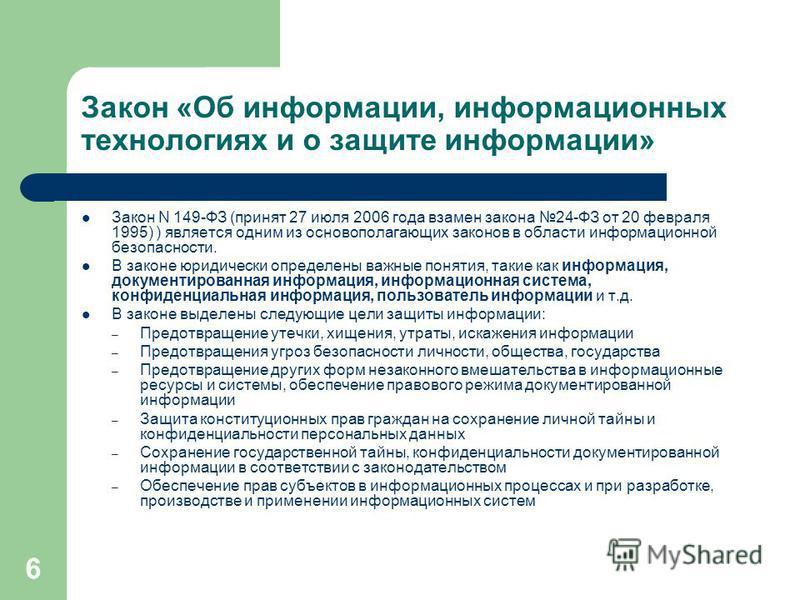 6 Закон «Об информации, информационных технологиях и о защите информации» Закон N 149-ФЗ (принят 27 июля 2006 года взамен закона 24-ФЗ от 20 февраля 1995) ) является одним из основополагающих законов в области информационной безопасности. В законе юр