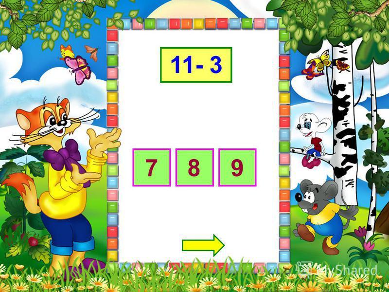 Правила игры Реши пример Выбери правильный ответ Если ты ошибся, то ответ исчезнет Если верно, то ответ меняет цвет Переход к следующему заданию Начать игру 11- 3
