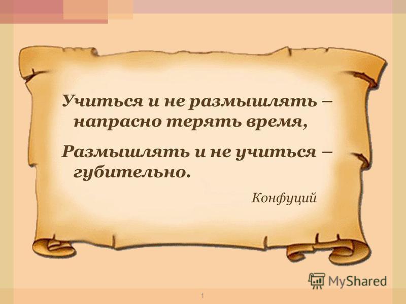 Учиться и не размышлять – напрасно терять время, Размышлять и не учиться – губительно. Конфуций 1