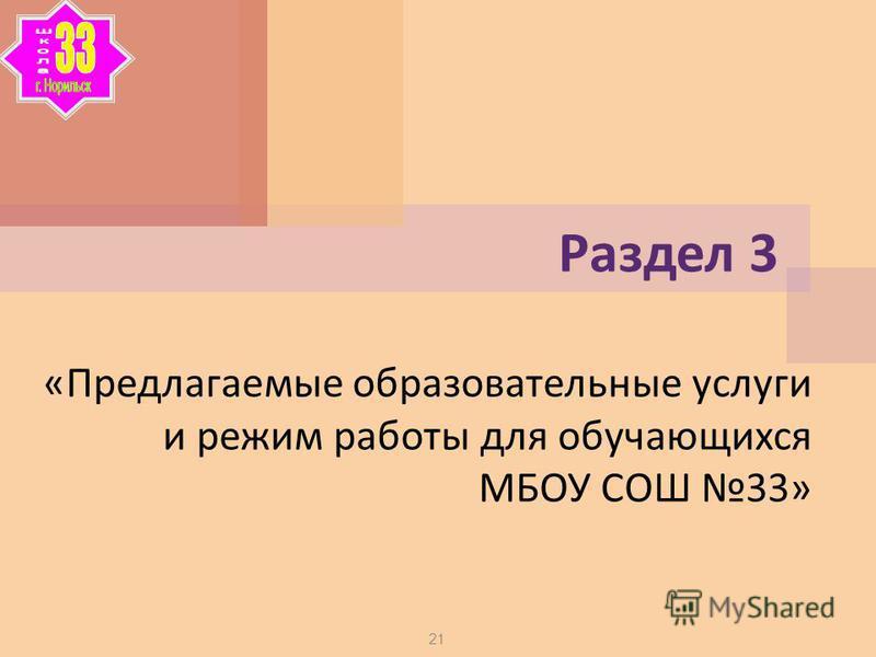 Раздел 3 « Предлагаемые образовательные услуги и режим работы для обучающихся МБОУ СОШ 33» 21