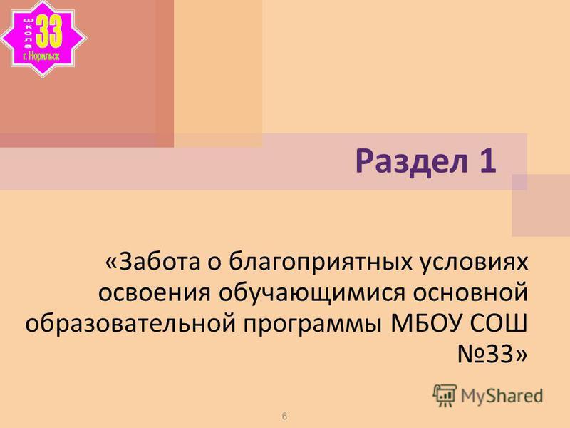 Раздел 1 « Забота о благоприятных условиях освоения обучающимися основной образовательной программы МБОУ СОШ 33» 6