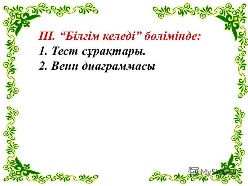 III. Білгім келеді бөлімінде: 1. Тест сұрақтары. 2. Венн диаграммасы