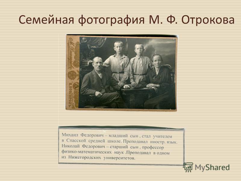 Семейная фотография М. Ф. Отрокова