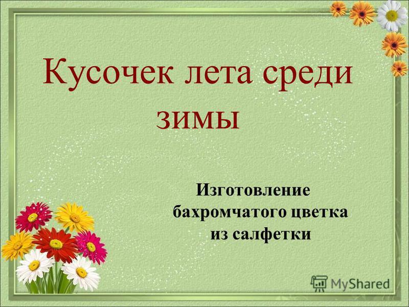 Кусочек лета среди зимы Изготовление бахромчатого цветка из салфетки