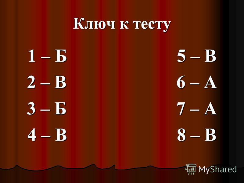 Ключ к тесту 1 – Б 5 – В 2 – В 6 – А 3 – Б 7 – А 4 – В 8 – В