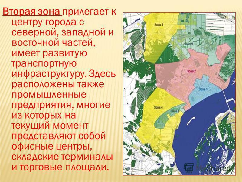 Вторая зона прилегает к центру города с северной, западной и восточной частей, имеет развитую транспортную инфраструктуру. Здесь расположены также промышленные предприятия, многие из которых на текущий момент представляют собой офисные центры, складс