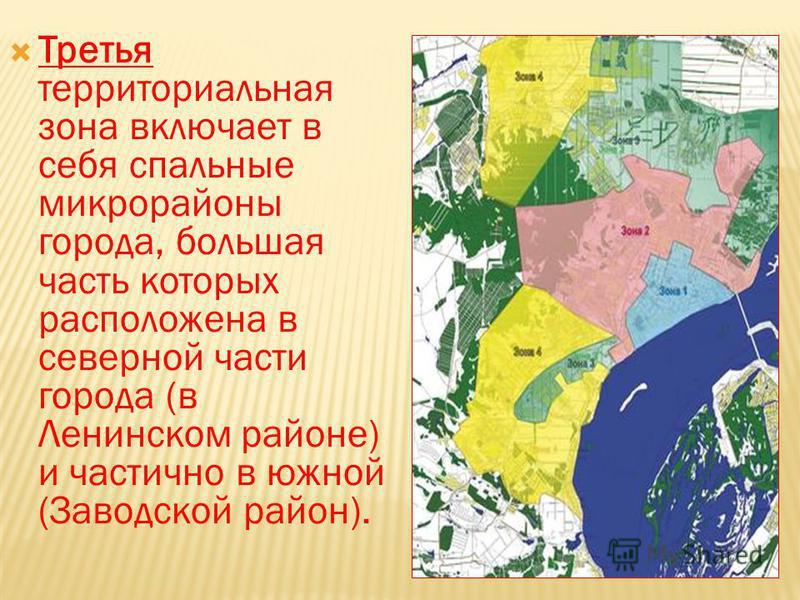 Третья территориальная зона включает в себя спальные микрорайоны города, большая часть которых расположена в северной части города (в Ленинском районе) и частично в южной (Заводской район).