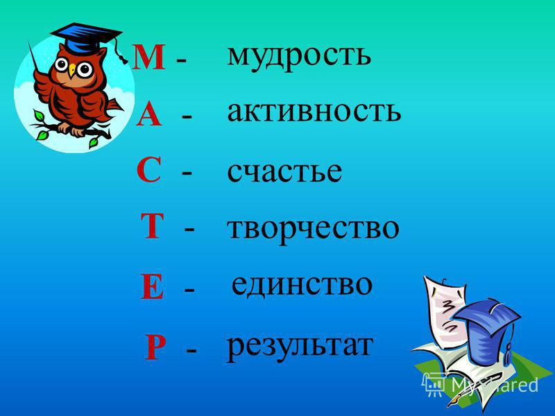 М - мудрость А - активность С -счастье Т -творчество Е - единство Р - результат