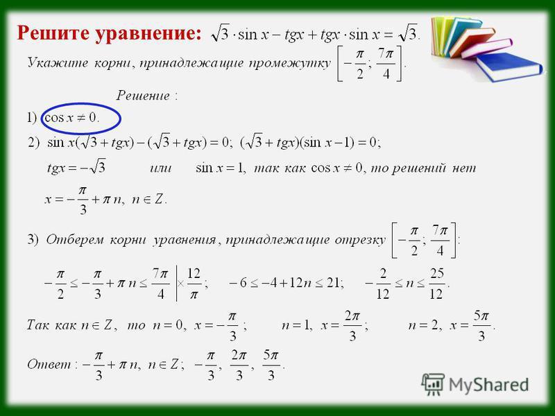 17 Решите уравнение: