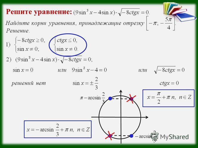 18 Решите уравнение: