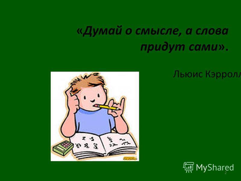 2 «Думай о смысле, а слова придут сами». Льюис Кэрролл